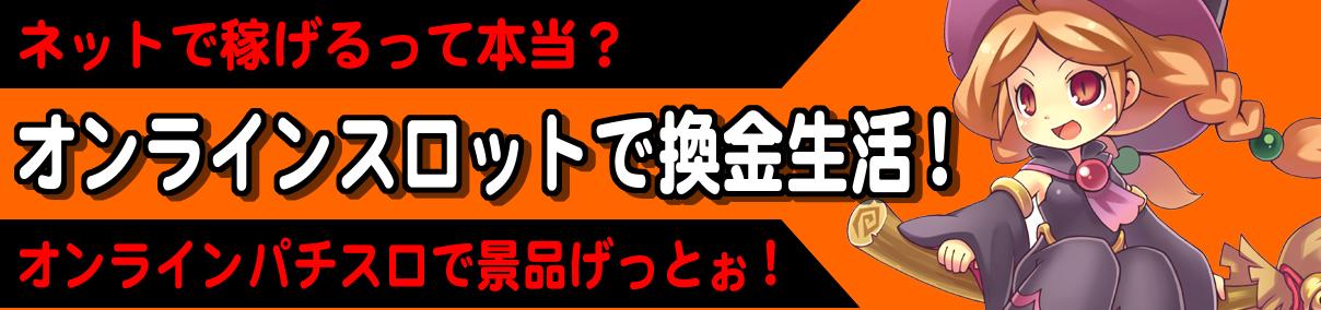 【アリスタウン】オンラインスロットで換金生活!オンラインパチンコ・パチスロを遊び尽くして換金できる景品ゲット!